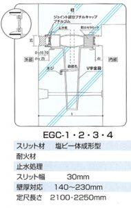 egc-1234